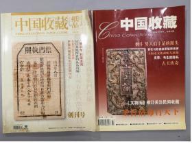 《中国收藏》/纸品创刊第1期/2002年7月第19期/2本