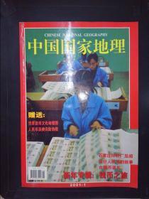 中国国家地理(2001.1)