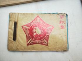 文革收藏精品:1966-1968年文革剪纸集(共116页,大大小小110幅,除5张绒贴,其它全手工,仅一幅有小缺损,其它都完好)