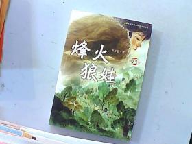 教育部推荐图书——浴火童心-烽火狼娃