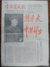云南农民报(1-4版)1966年 9月 7日  林彪陪同毛主席接见红卫兵照片4副,毛主席为北京大学校刊题名