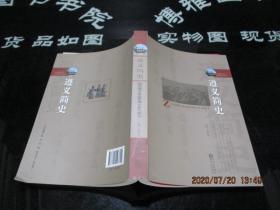 遵义简史   贵州人民出版社   正版现货  全新未阅  36-1号柜