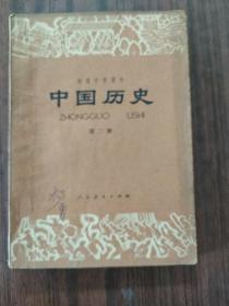 中国历史 初级中学课本  第二册
