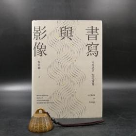 台湾联经版   杨凯麟《书写与影像:法国思想,在地实践》(精装)