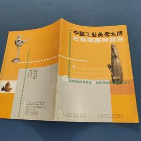 中国工艺美术大师庄稼陶艺回顾展-大16开