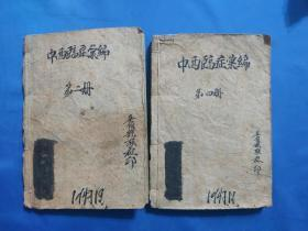 1947年边区油印《中西临症彚编》二.四,两册,一本中医,一本西医。