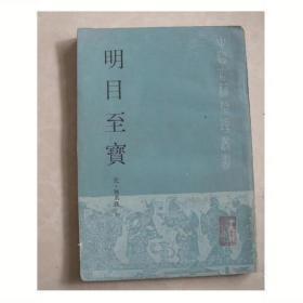 《明目至宝》元)无名氏撰  魏淳  张智军校 1992年中医古籍整理