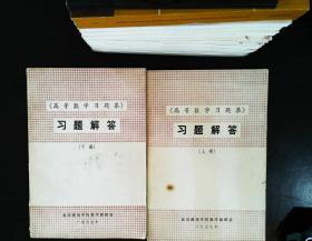 《高等数学习题集》习题解答上下册