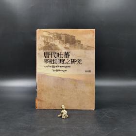 台湾联经版 林冠群《唐代吐蕃宰相制度之研究》(精装)