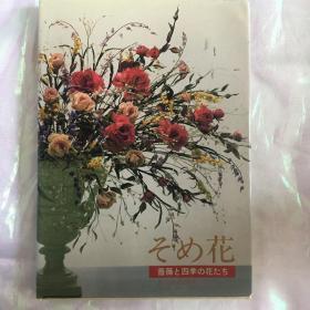 现货安田早叶的的造花烫花书 蔷薇和四季的花