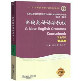 新编英语语法教程 第六版