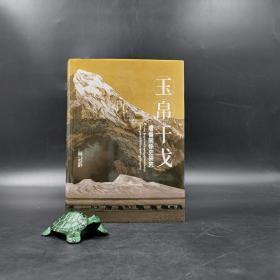 台湾联经版 林冠群《玉帛干戈:唐蕃关系史研究》(精装)