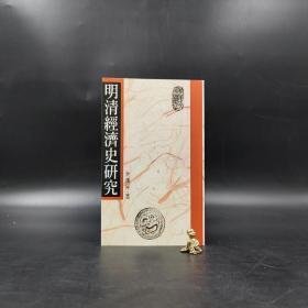 台湾联经版 全汉昇《明清经济史研究(二版)》(锁线胶订)