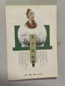 墨子说粹 大32开 平装本 孙中原 著 三联书店 1995年1版2印 私藏 9.5品
