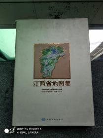 江西省地图集(这本书除宁夏新疆西藏不包邮,其余地方可减少运费)