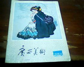 广西美术1984.1