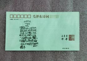 信封:毛泽东诗词《水调歌头.重上井冈山》