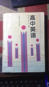 正版   高中英语【特级教师指导学习丛书】一版一印