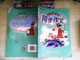 黄冈小状元·同步作文:四年级上(2014年秋季使用)