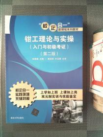 """""""校企合一""""新课程系列教材:钳工理论与实操(入门与初级考证)(第2版)"""