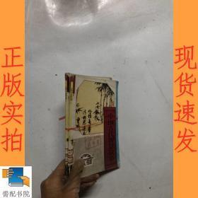 中国古代智慧故事  上下