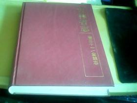 吉林省志 卷三十一金融志