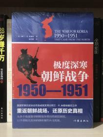 极度深寒:朝鲜战争:1950-1951(全新塑封)