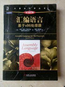汇编语言:基于x86处理器(原书第7版)