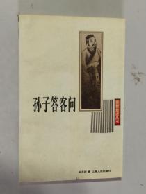 贤哲自述丛书 孙子答客问 大32开 平装本 杨善群 撰 上海人民出版社 1997年1版2印 私藏 9.5品