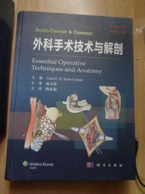 Scott-Conner & Dawson 外科手术技术与解剖 中文翻译版 原书第4版