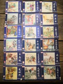 连环画:《三国演义连环画》46册合售  缺第27和第40