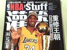 NBA灌篮 2010年18期总第310期