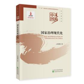 国家治理现代化--中国道路·政治建设卷