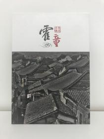 霍童(古镇生态)邮册