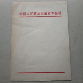 老信笺/老信纸(中国人民解放军解放军报社专用纸)8张