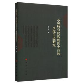云南特有民族創世史詩的文化生態研究