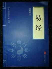 中华国学经典精粹·儒家经典必读本:易经a4-5