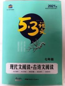 现代文阅读+古诗文阅读 七年级/53中考语文专项 曲一线科学备考(2017)