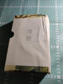 诗经(全三册注音插图版,韩寒推荐)