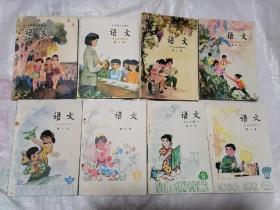 五年制小学课本语文第一册第二册第三册第四册第七册第八册第九册第十册(8本合售)