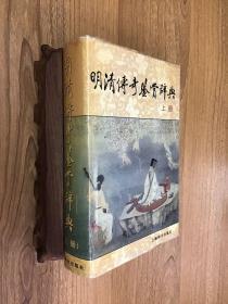 明清传奇鉴赏辞典(上)精装