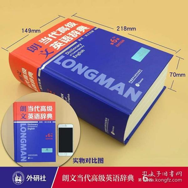 朗文当代高级英语辞典(第6版)