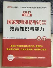 教育知识与能力:中学(2017中公版)