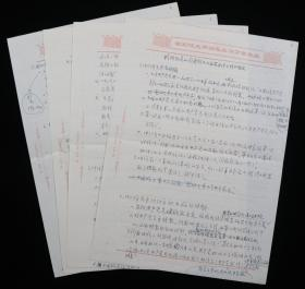 著名革命家、政治家、曾任北京商学院院长 牛荫冠 1970年手稿 《我所知道阎匪锡山的反共办法与我的态度》4页 HXTX315493