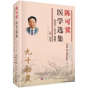 九十初度陈可冀医学选集(2000~2019选集)(上中下册)