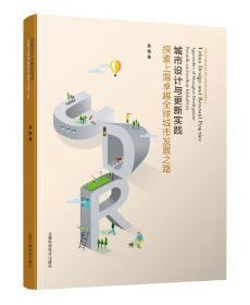 城市设计与更新实践:探索上海卓越全球城市发展之路