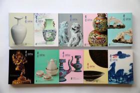 2011—2020  骨董拍卖年鉴10册合售
