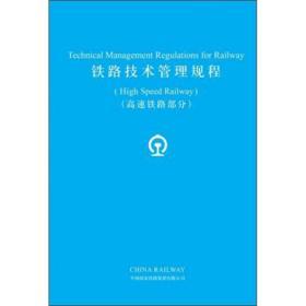 9787113260385-jw-铁路技术管理规程(高速铁路*分)