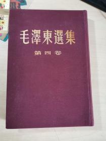 毛泽东选集 第四卷(布面精装,竖版,1960年北京一版一印)