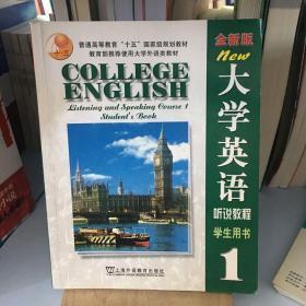 全新版大学英语